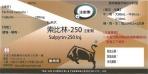 索比林-250注射劑