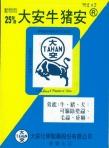 25%大安牛豬安