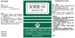 安莫能-50