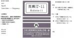 克痢汀-11