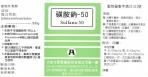 磺胺鈉-50