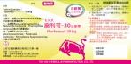 富利可-30注射劑