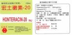宏土黴素-20 注射劑