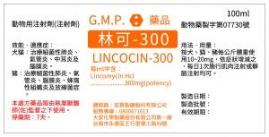林可-300  注射劑