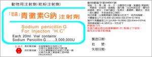 青黴素G鈉 乾粉注射劑