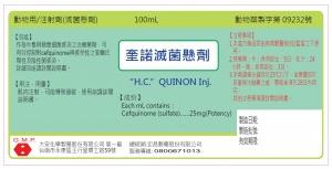 奎諾 滅菌懸劑