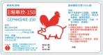 賜華欣-150