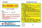 宏土黴素散-500