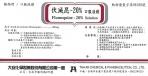 伏滅昆-20%口服液劑