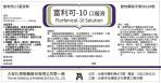 富利可-10 口服液