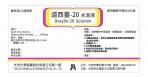 道西靈-20水溶液
