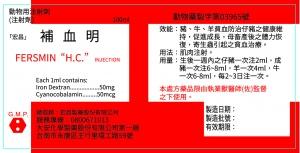 補血明  注射劑