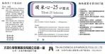堤米心-25口服液