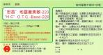 地靈黴素散-220