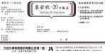 泰若欣-20口服液
