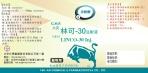 大安林可-30注射液